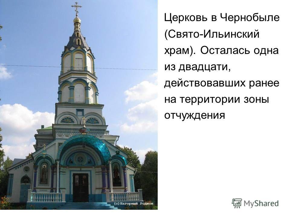 Церковь в Чернобыле (Свято-Ильинский храм). Осталась одна из двадцати, действовавших ранее на территории зоны отчуждения
