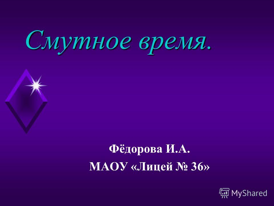 Смутное время. Фёдорова И.А. МАОУ «Лицей 36»