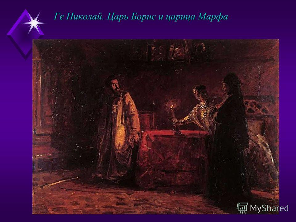 Ге Николай. Царь Борис и царица Марфа