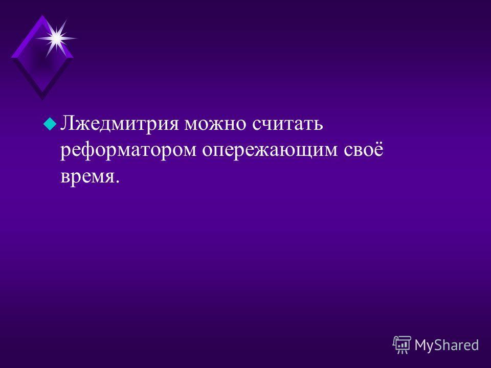 u Лжедмитрия можно считать реформатором опережающим своё время.