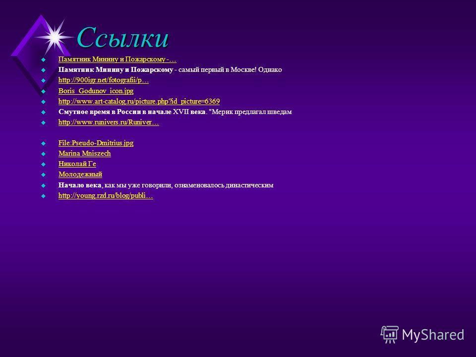 Ссылки u Памятник Минину и Пожарскому -… Памятник Минину и Пожарскому -… u Памятник Минину и Пожарскому - самый первый в Москве! Однако u http://900igr.net/fotografii/p… http://900igr.net/fotografii/p… u Boris_Godunov_icon.jpg Boris_Godunov_icon.jpg