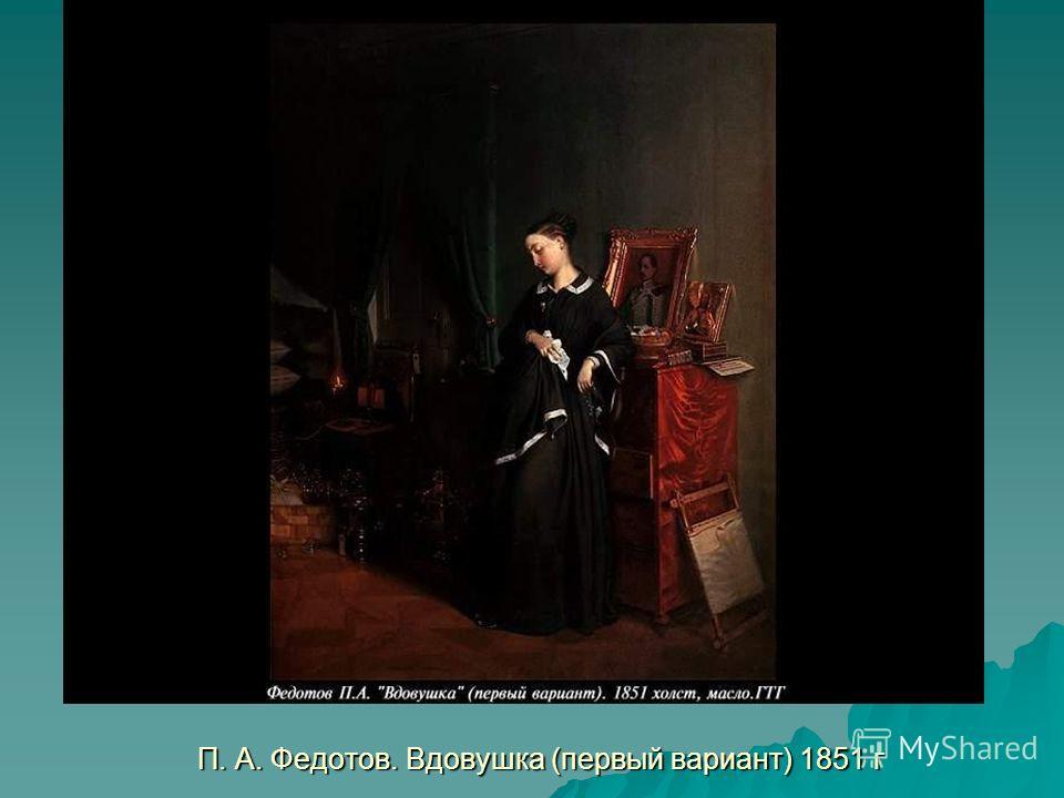 П. А. Федотов. Вдовушка (первый вариант) 1851 г