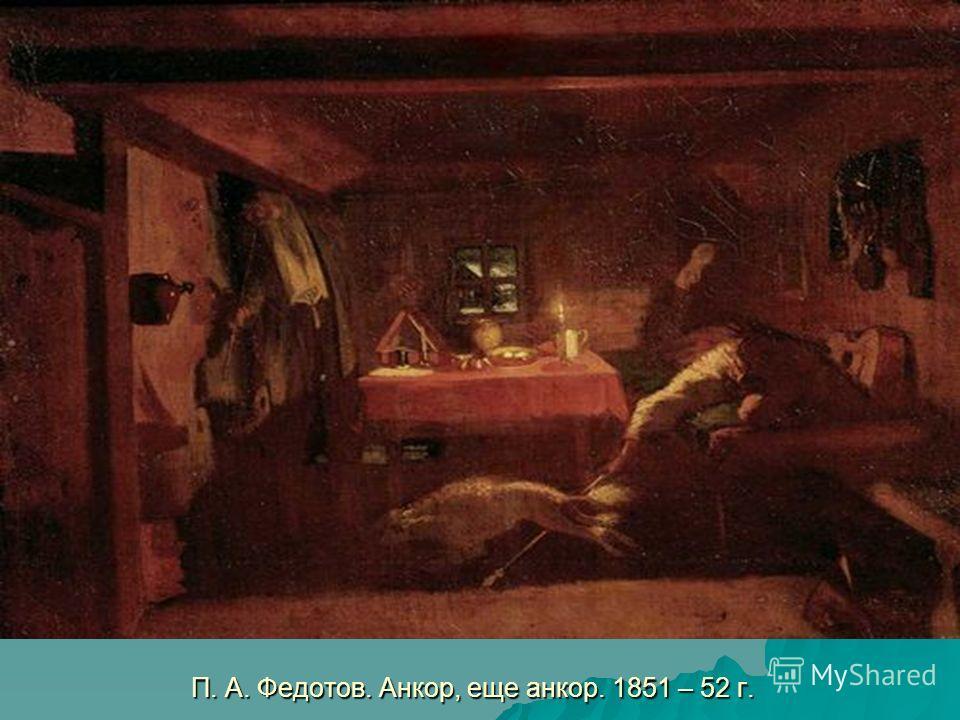 П. А. Федотов. Анкор, еще анкор. 1851 – 52 г.