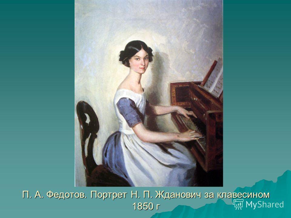 П. А. Федотов. Портрет Н. П. Жданович за клавесином 1850 г