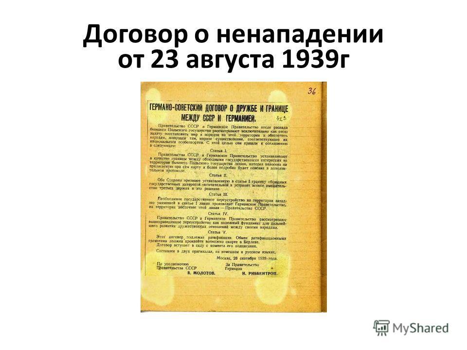 Договор о ненападении от 23 августа 1939 г