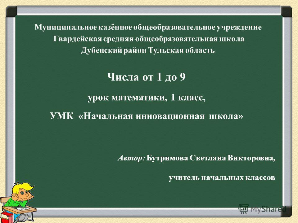 Числа от 1 до 9 урок математики, 1 класс, УМК «Начальная инновационная школа» Автор: Бутримова Светлана Викторовна, учитель начальных классов
