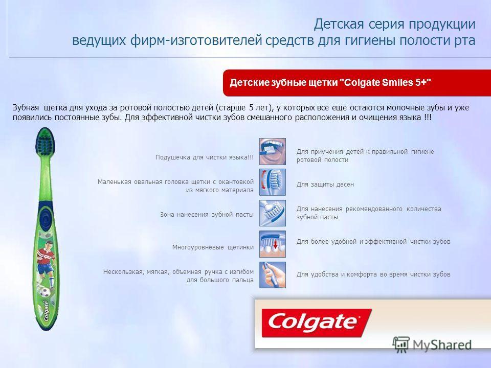 Детская серия продукции ведущих фирм-изготовителей средств для гигиены полости рта Детские зубные щетки