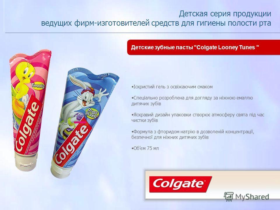 Детская серия продукции ведущих фирм-изготовителей средств для гигиены полости рта Детские зубные пасты