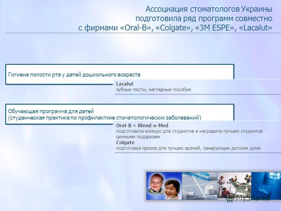 Гигиена полости рта у детей дошкольного возраста Ассоциация стоматологов Украины подготовила ряд программ совместно с фирмами «Оral-В», «Colgate», «3M ESPE», «Lacalut» Обучающая программа для детей (студенческая практика по профилактике стоматологиче
