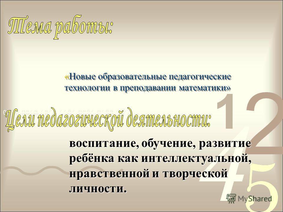 Учитель математики МОУ - СОШ » г. Петровска Долгова Зинаида Александровна. Педагогический стаж- 33 года. Высшая квалификационная категория. Классный руководитель 9 «А» класса.