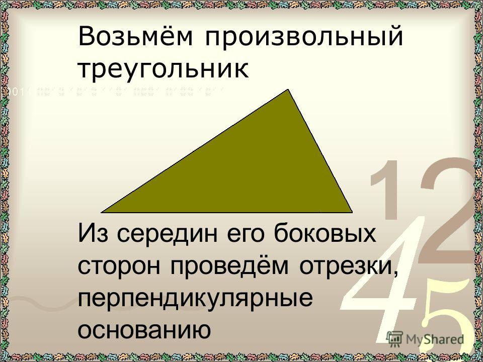 Головоломка «Как сделать из треугольника прямоугольник»