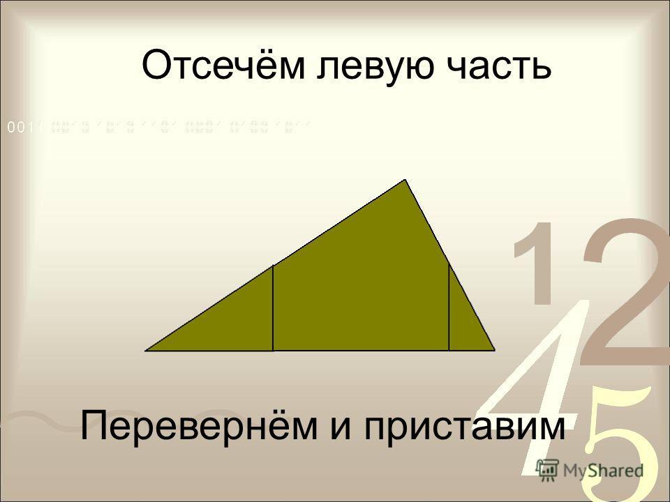 Возьмём произвольный треугольник Из середин его боковых сторон проведём отрезки, перпендикулярные основанию