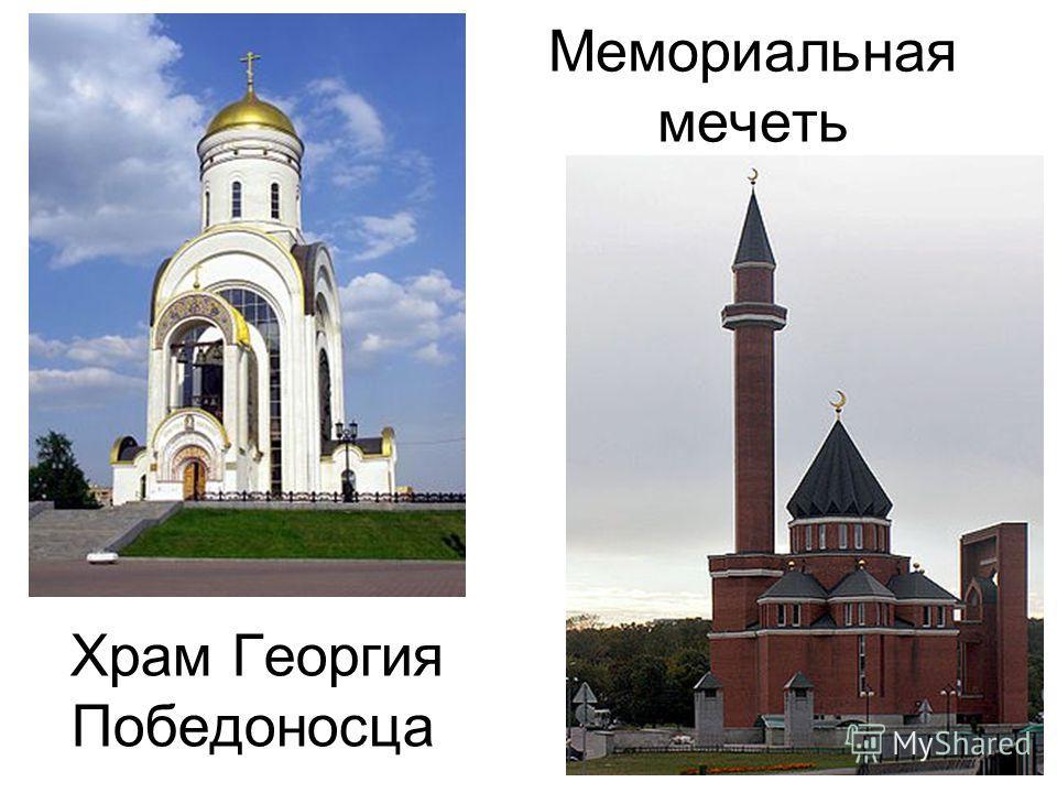 Мемориальная мечеть Храм Георгия Победоносца