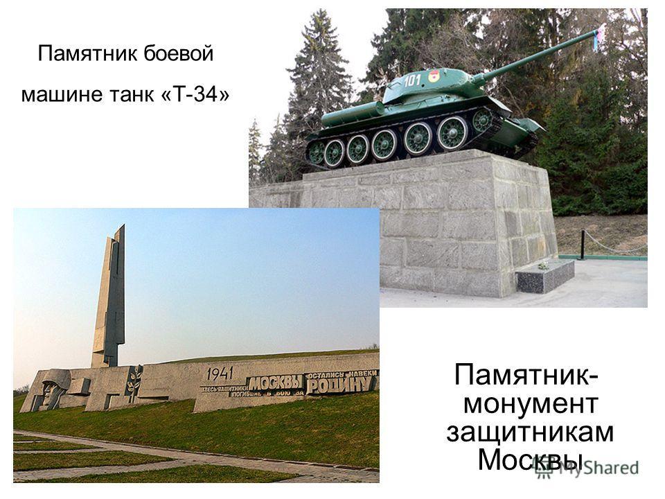 Памятник боевой машине танк «Т-34» Памятник- монумент защитникам Москвы