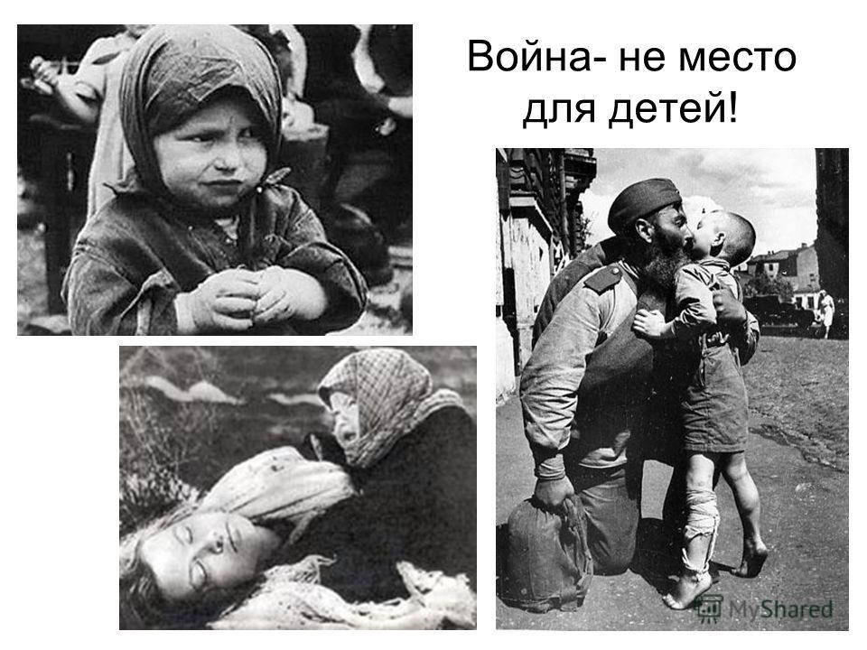 Война- не место для детей!