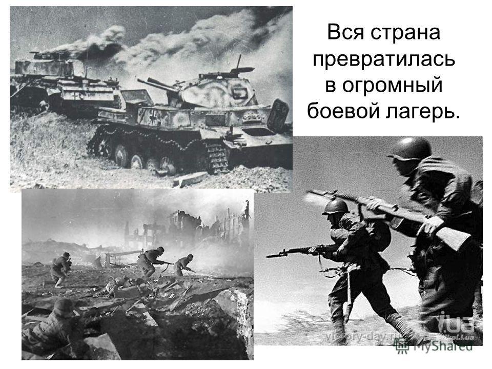Вся страна превратилась в огромный боевой лагерь.