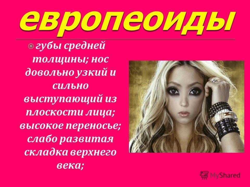 у многих светлая окраска волос и глаз; волнистые или прямые волосы, среднее или сильное развитие волос на теле и на лице;