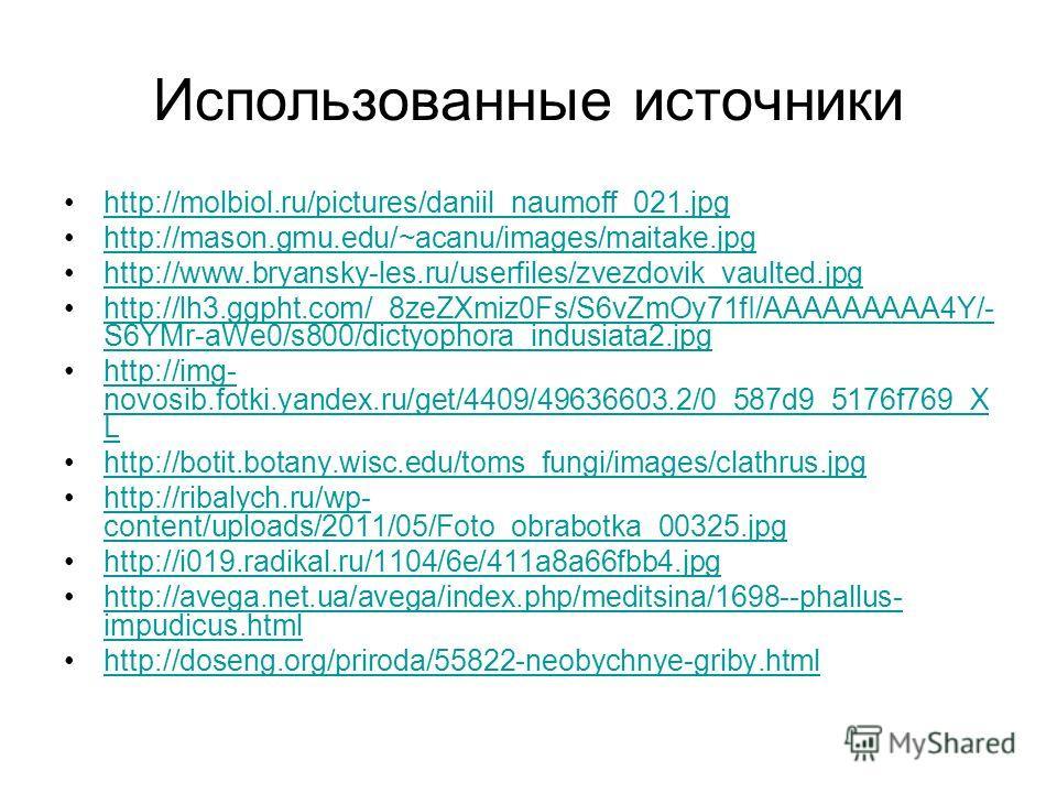 Использованные источники http://molbiol.ru/pictures/daniil_naumoff_021. jpg http://mason.gmu.edu/~acanu/images/maitake.jpg http://www.bryansky-les.ru/userfiles/zvezdovik_vaulted.jpg http://lh3.ggpht.com/_8zeZXmiz0Fs/S6vZmOy71fI/AAAAAAAAA4Y/- S6YMr-aW