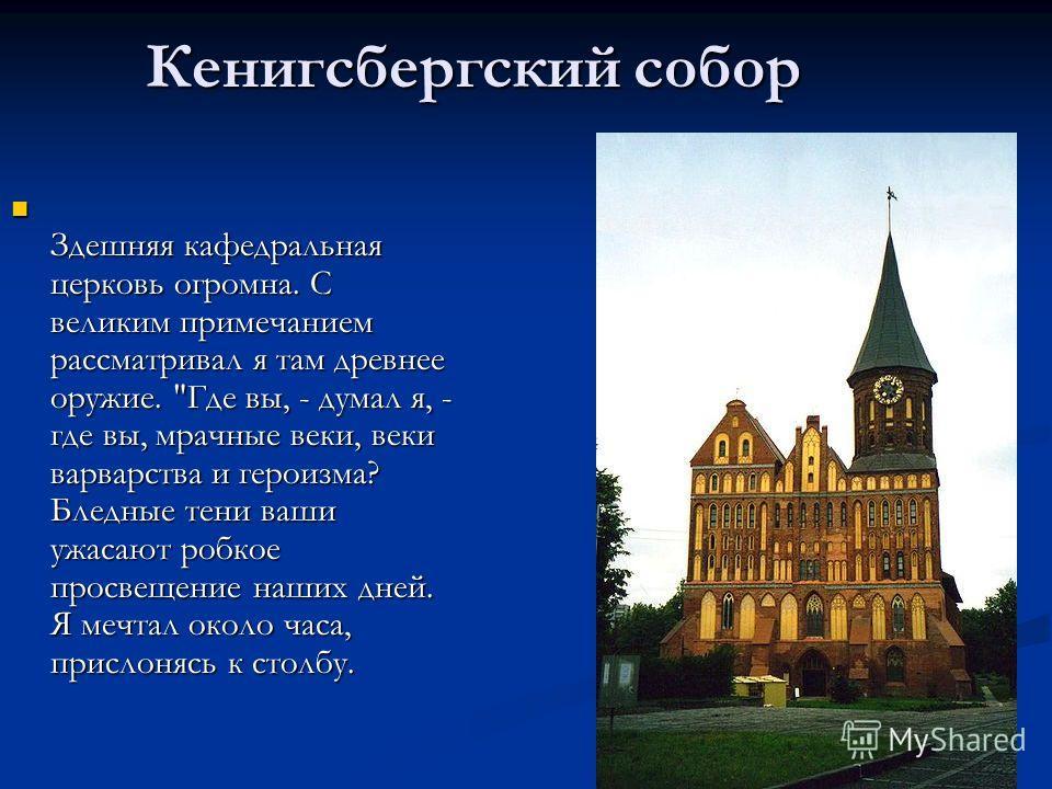 Кенигсбергский собор Здешняя кафедральная церковь огромна. С великим примечанием рассматривал я там древнее оружие.