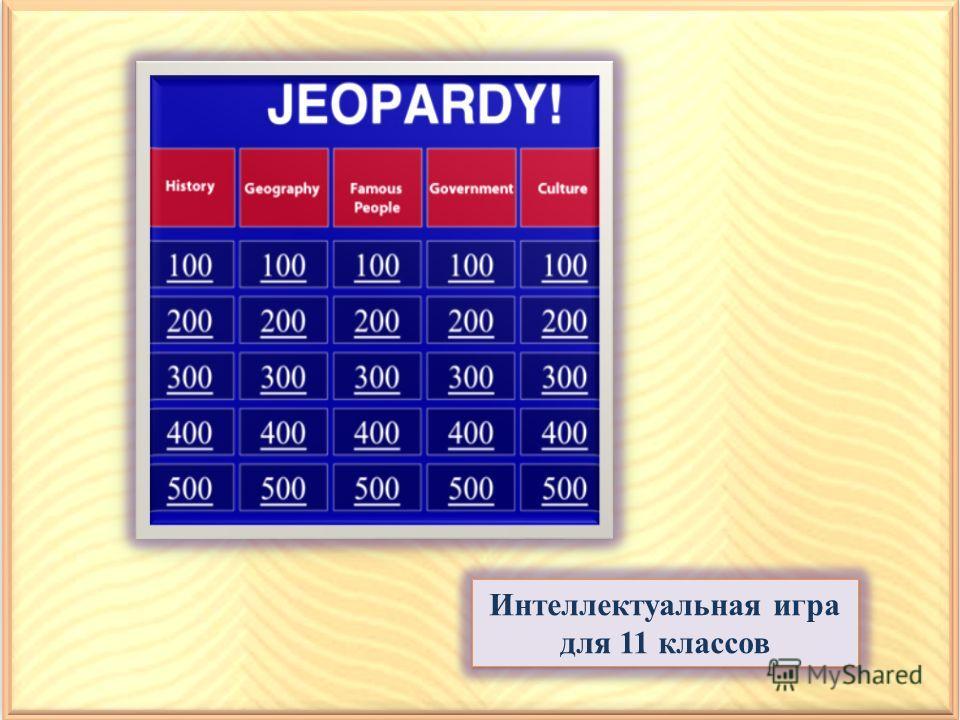 Интеллектуальная игра для 11 классов Интеллектуальная игра для 11 классов