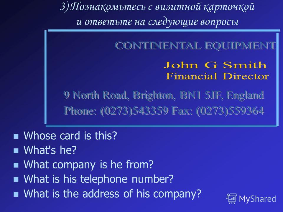 3) Познакомьтесь с визитной карточкой и ответьте на следующие вопросы Whose card is this? What's he? What company is he from? What is his telephone number? What is the address of his company?