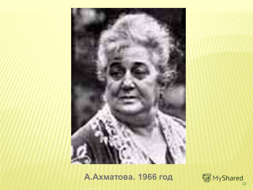18 А.Ахматова. 1966 год