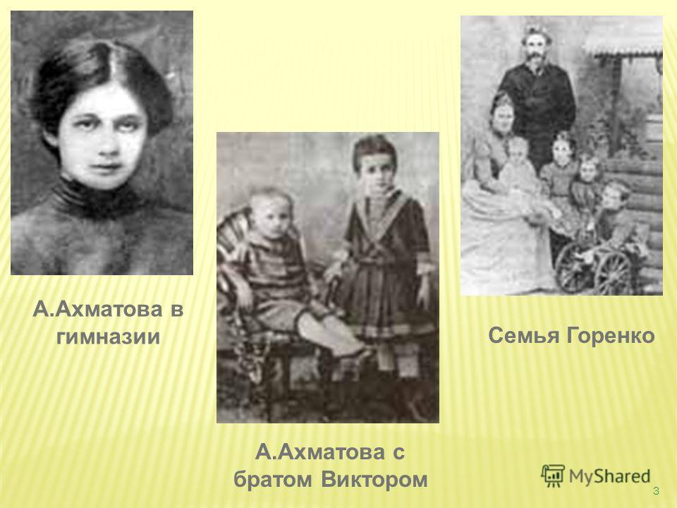 А.Ахматова в гимназии Семья Горенко А.Ахматова с братом Виктором 3