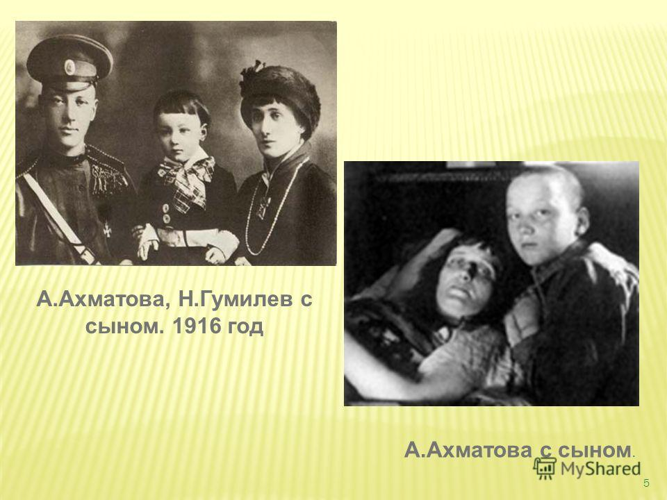 А.Ахматова, Н.Гумилев c сыном. 1916 год А.Ахматова с сыном. 5