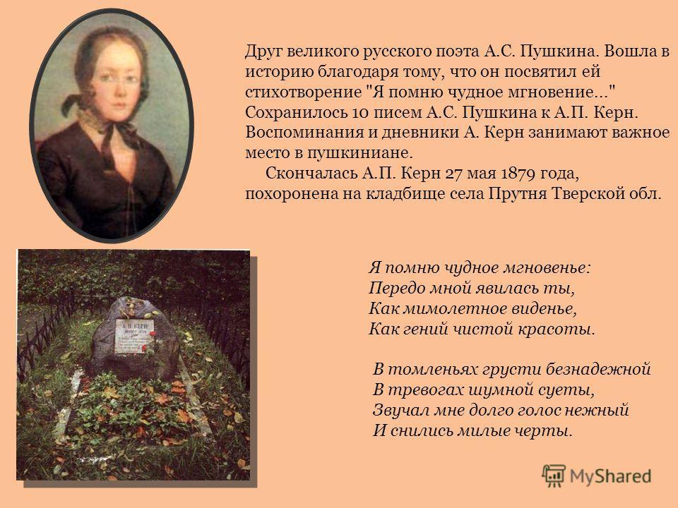 Друг великого русского поэта А.С. Пушкина. Вошла в историю благодаря тому, что он посвятил ей стихотворение