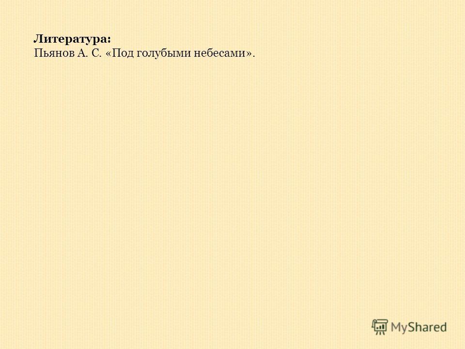 Литература: Пьянов А. С. «Под голубыми небесами».