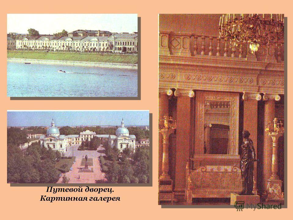 Путевой дворец. Картинная галерея