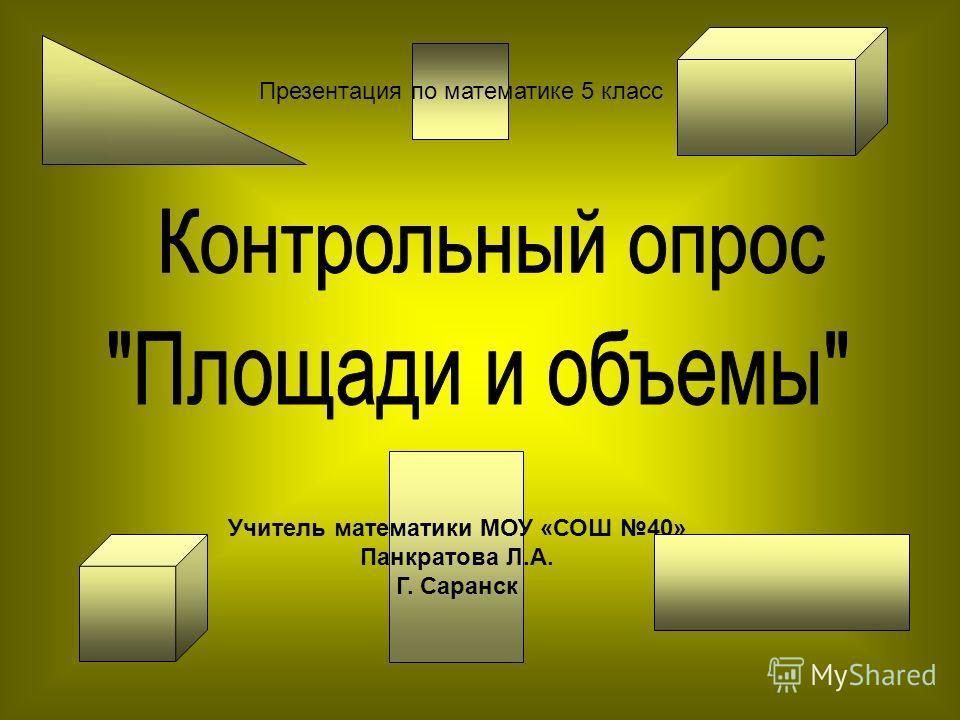 Презентация по математике 5 класс Учитель математики МОУ «СОШ 40» Панкратова Л.А. Г. Саранск