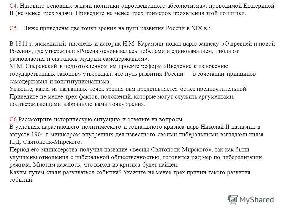 С4. Назовите основные задачи политики «просвещенного абсолютизма», проводимой Екатериной II (не менее трех задач). Приведите не менее трех примеров проявления этой политики. С5. Ниже приведены две точки зрения на пути развития России в XIX в.: В 1811