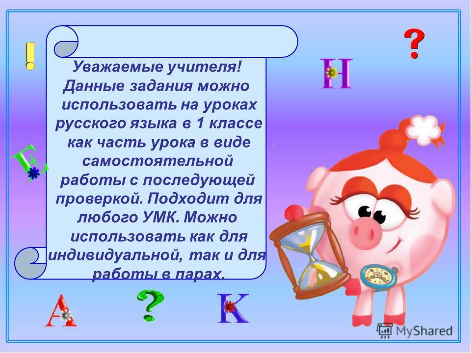 Уважаемые учителя! Данные задания можно использовать на уроках русского языка в 1 классе как часть урока в виде самостоятельной работы с последующей проверкой. Подходит для любого УМК. Можно использовать как для индивидуальной, так и для работы в пар