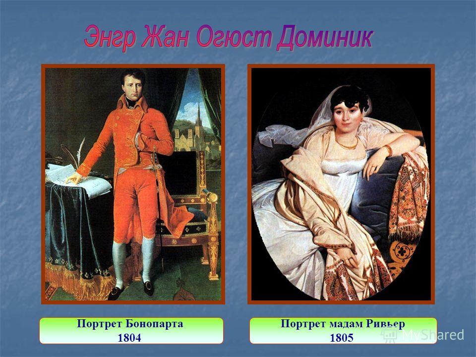 Портрет Бонопарта 1804 Портрет мадам Ривьер 1805