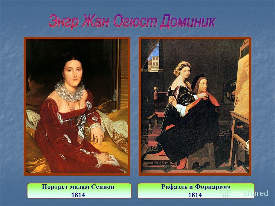 Портрет мадам Сеннон 1814 Рафаэль и Форнарина 1814