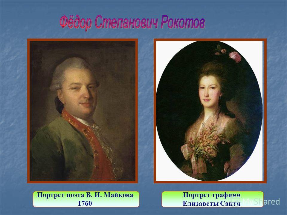 Портрет поэта В. И. Майкова 1760 Портрет графини Елизаветы Санти