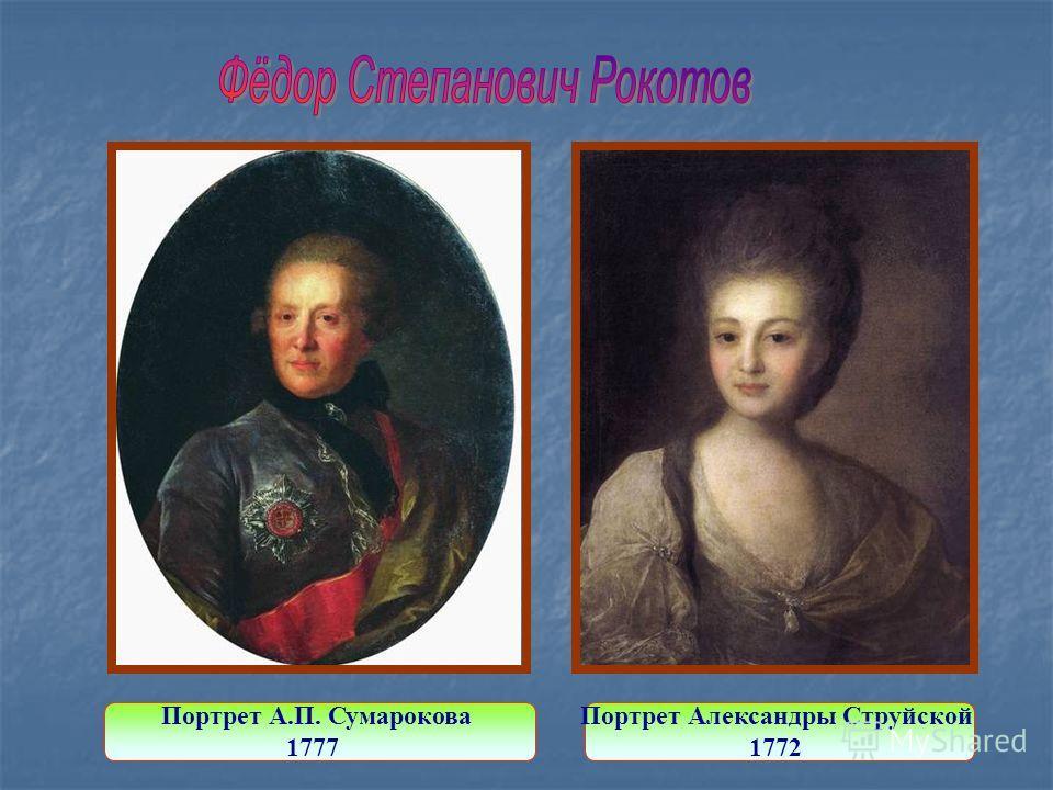 Портрет А.П. Сумарокова 1777 Портрет Александры Струйской 1772