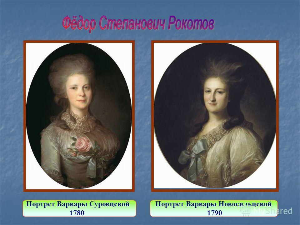 Портрет Варвары Новосильцевой 1790 Портрет Варвары Суровцевой 1780
