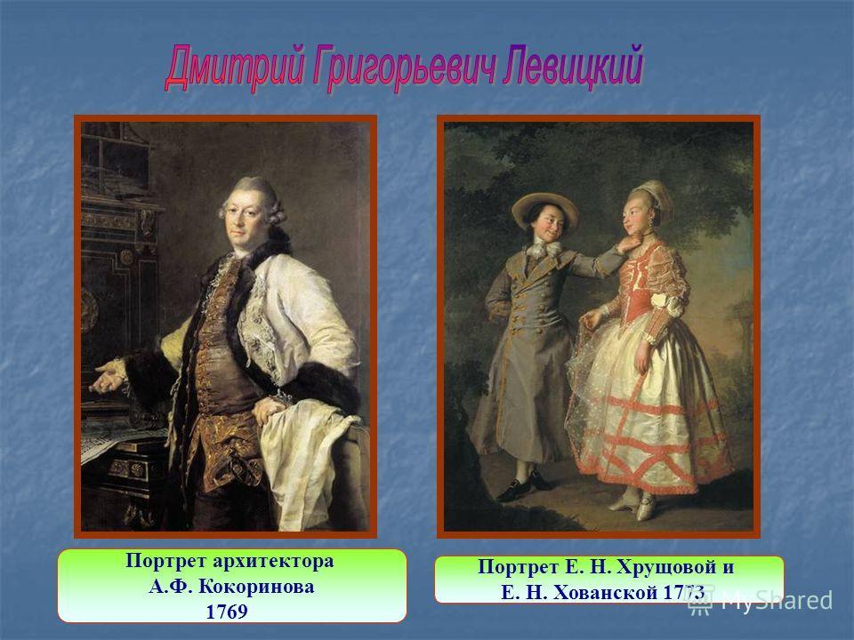 Портрет архитектора А.Ф. Кокоринова 1769 Портрет Е. Н. Хрущовой и Е. Н. Хованской 1773