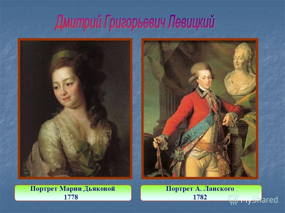 Портрет Марии Дьяковой 1778 Портрет А. Ланского 1782