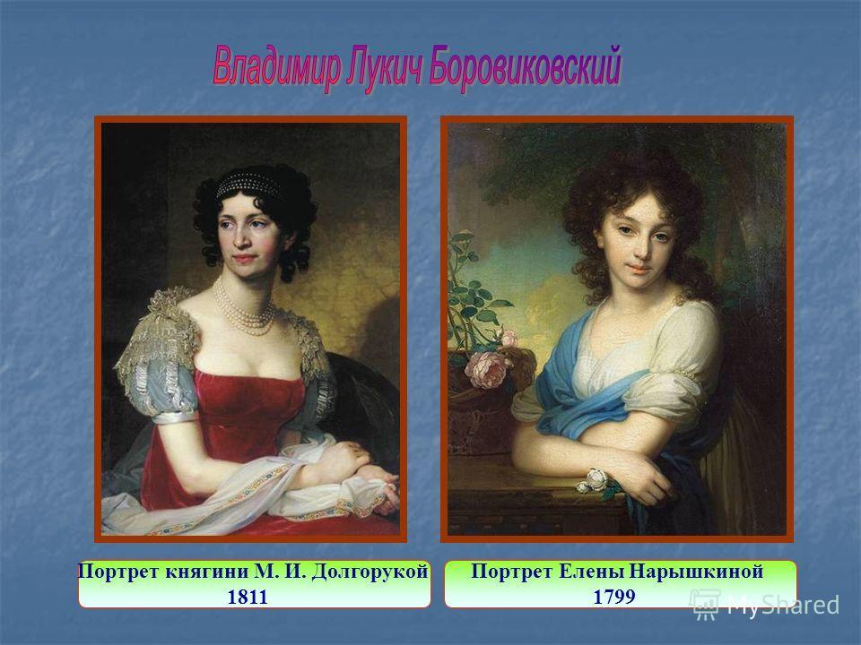 Портрет княгини М. И. Долгорукой 1811 Портрет Елены Нарышкиной 1799