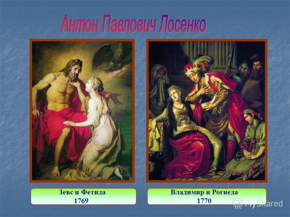 Зевс и Фетида 1769 Владимир и Рогнеда 1770