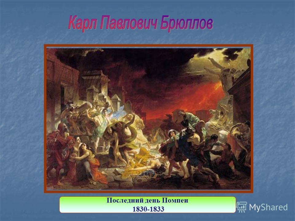 Последний день Помпеи 1830-1833