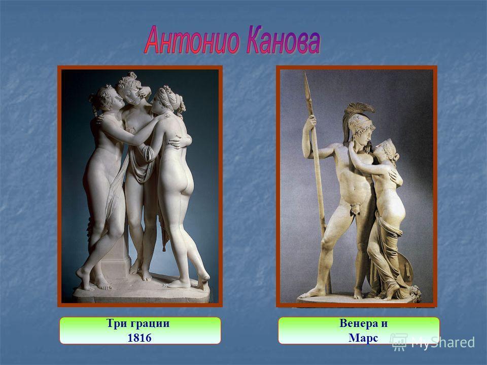 Три грации 1816 Венера и Марс