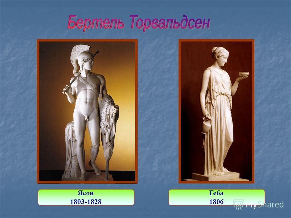 Ясон 1803-1828 Геба 1806