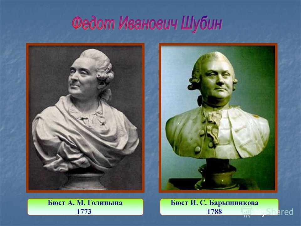 Бюст А. М. Голицына 1773 Бюст И. С. Барышникова 1788