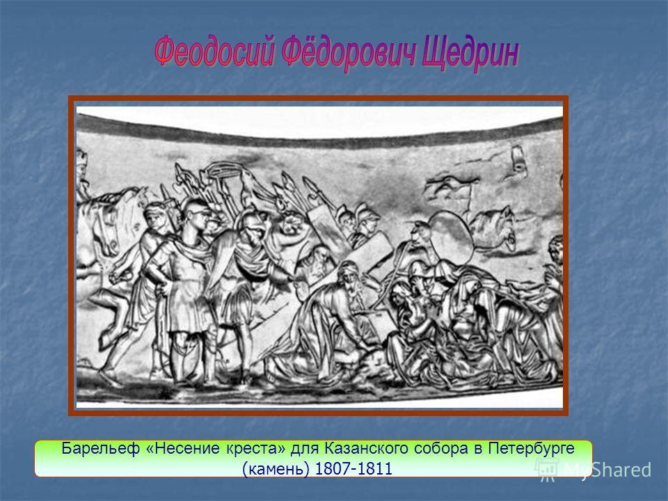 Барельеф «Несение креста» для Казанского собора в Петербурге (камень) 1807-1811