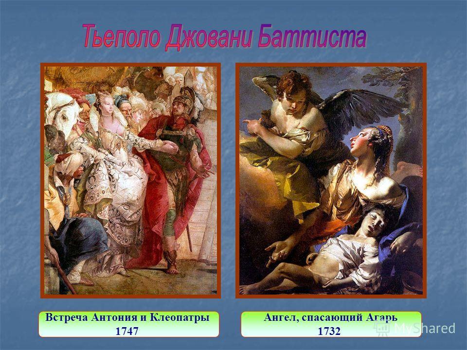 Встреча Антония и Клеопатры 1747 Ангел, спасающий Агарь 1732