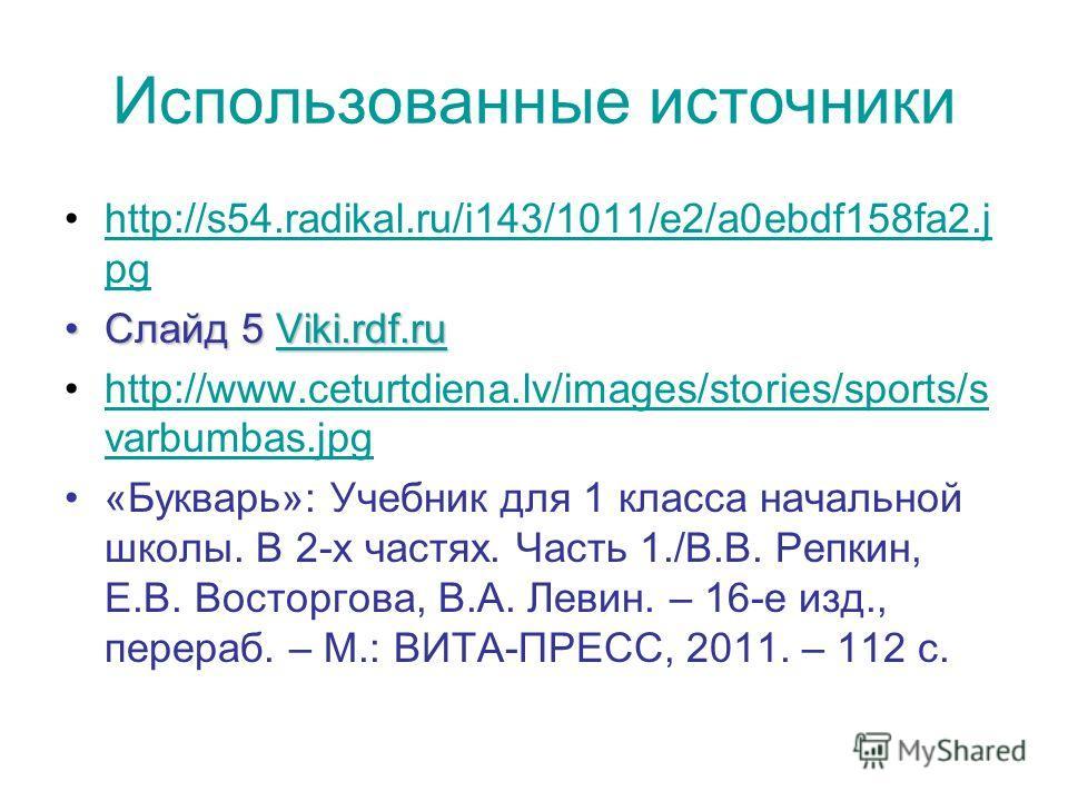 Использованные источники http://s54.radikal.ru/i143/1011/e2/a0ebdf158fa2. j pghttp://s54.radikal.ru/i143/1011/e2/a0ebdf158fa2. j pg Слайд 5 Viki.rdf.ru Слайд 5 Viki.rdf.ru http://www.ceturtdiena.lv/images/stories/sports/s varbumbas.jpghttp://www.cetu